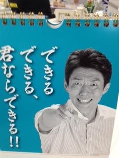 日めくりカレンダー  毎日修造!!