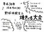 12/9(日)焼き芋大会&硬式野球体験会