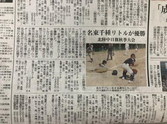 【新聞に掲載されました!】